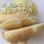 【生姜の磨り下ろし方・切り方】
