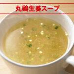 【とっても簡単鶏ガラ生姜スープ】
