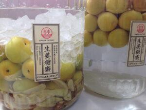 生姜梅酒02