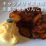 キャラメリゼみたいな食感♪ 生姜で焼きりんごバニラアイス添え