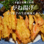 ガネ揚げ(天草郷土料理)サツマイモの天ぷら生姜風味