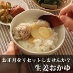 お正月明けの胃袋に シンプル生姜と鶏肉のおかゆ