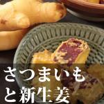 サツマイモ の 新生姜マヨ和え