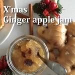 クリスマスはジンジャージンジャーアップルジャムを作ろう