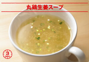 pho_ginger_soup