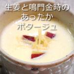 冬に食べたい。生姜と鳴門金時のポタージュ