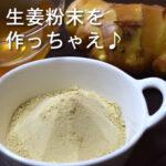 乾燥生姜(生姜粉末)の作り方
