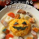 【ジンジャー香るクリームシチュー】
