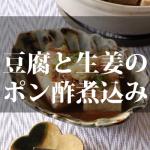 生姜ポン酢 豆腐