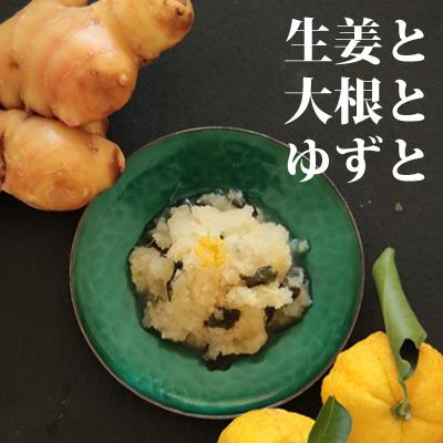 生姜と大根とゆず